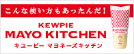 KEWPIE MAYO KITCHEN
