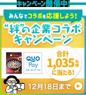"""みんなでコラボを応援しよう!""""絆""""の企業コラボキャンペーン 合計1,035名様に当たる! 2020年12月18日まで"""