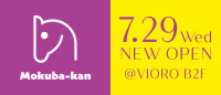 Mokuba-kan 7.29Wed NEW OPEN @VIORO B2F